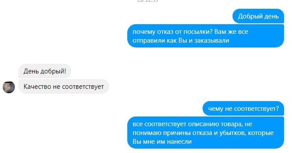 Жалоба-отзыв: Яценко Александр - Крайне недобросовестный покупатель!.  Фото №4