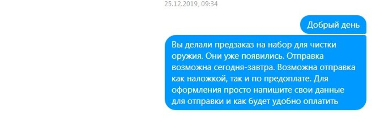 Жалоба-отзыв: Яценко Александр - Крайне недобросовестный покупатель!.  Фото №1