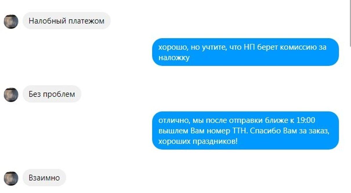 Жалоба-отзыв: Яценко Александр - Крайне недобросовестный покупатель!.  Фото №3