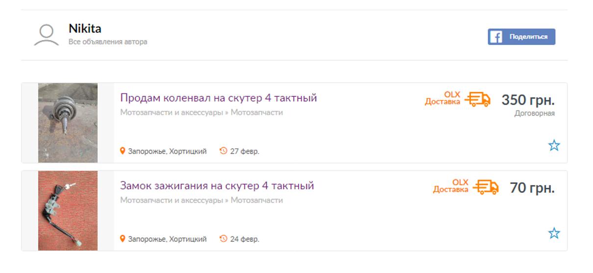 Жалоба-отзыв: На олх продает ворованные запчасти на скутер 0636226739 - МОШЕННИК---Nikita