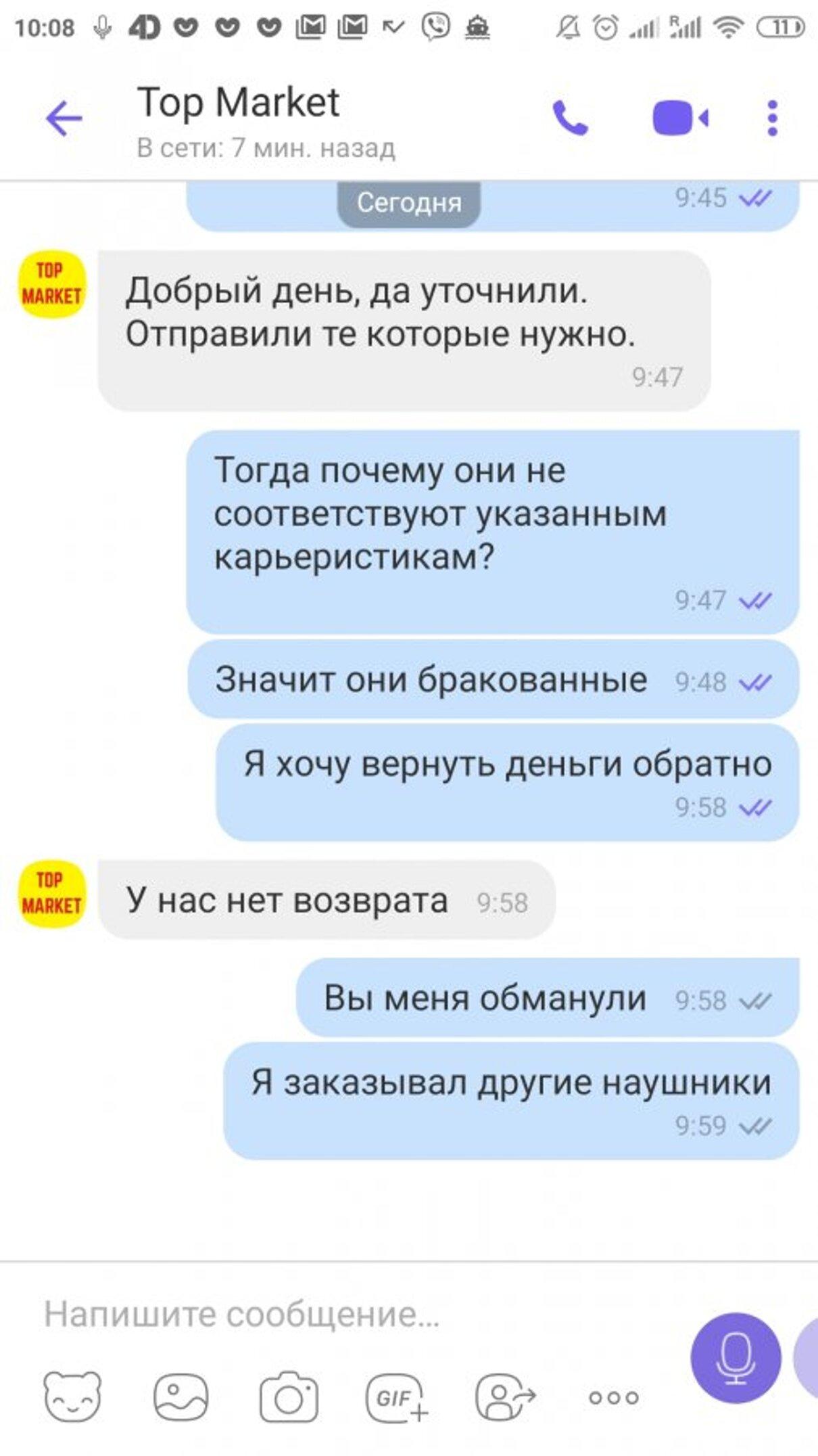 Жалоба-отзыв: Top Market / topmarket1.com.ua / Airpods2 copy - Top Market, Topmarket1.com.ua.  Фото №2