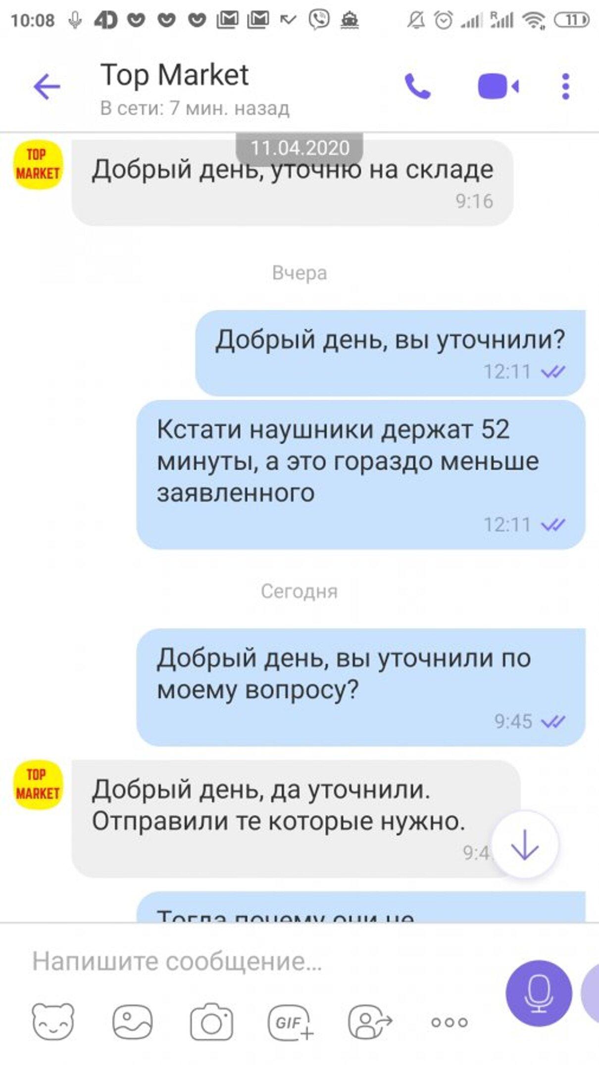 Жалоба-отзыв: Top Market / topmarket1.com.ua / Airpods2 copy - Top Market, Topmarket1.com.ua
