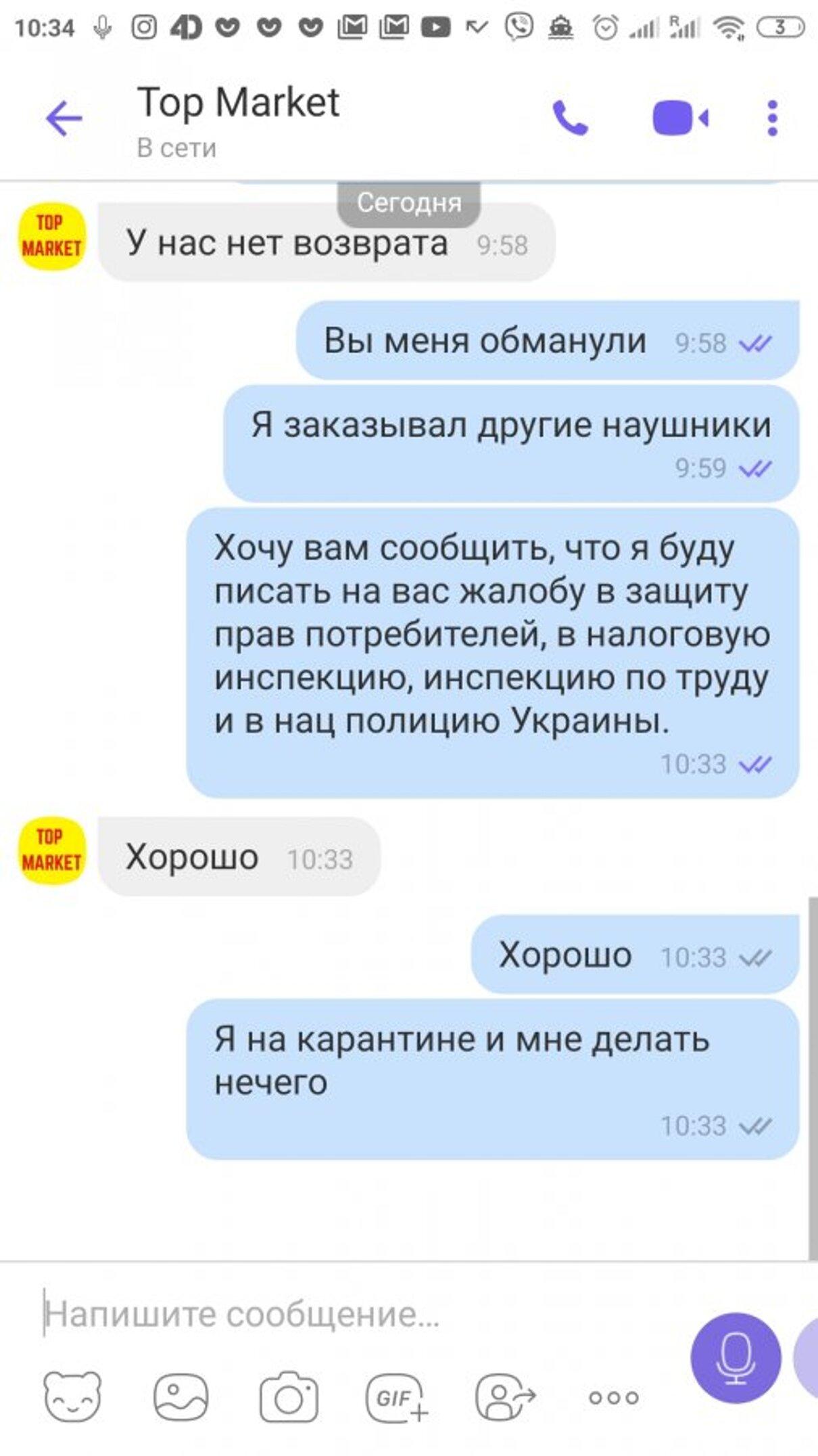Жалоба-отзыв: Top Market / topmarket1.com.ua / Airpods2 copy - Top Market, Topmarket1.com.ua.  Фото №3