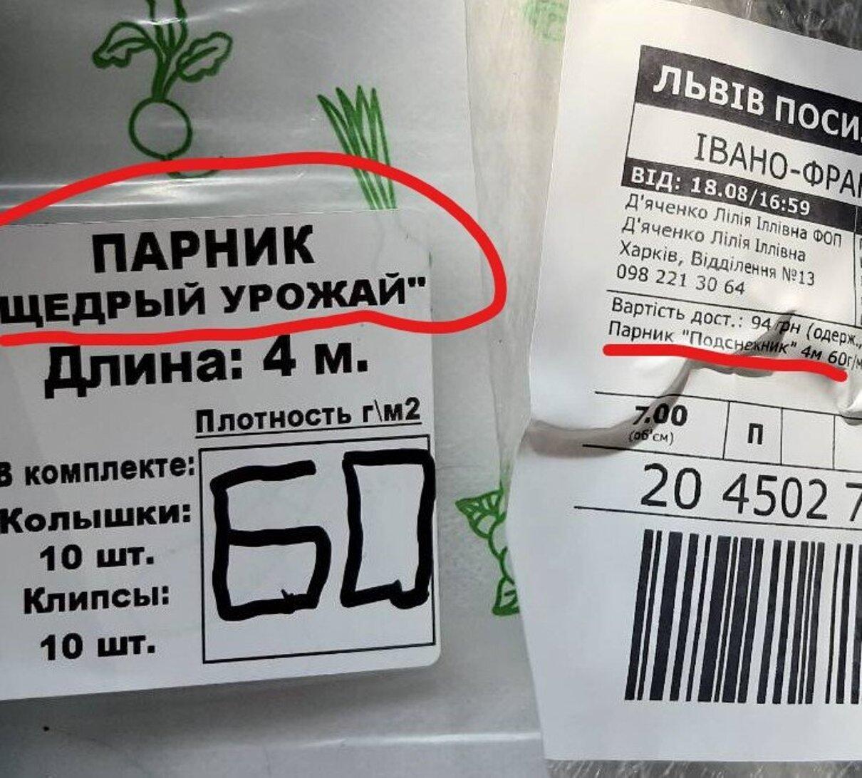 Жалоба-отзыв: Comual/comual.com.ua/парники - Свідомо обдурюють.  Фото №2