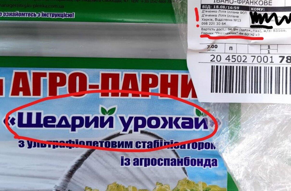 Жалоба-отзыв: Comual/comual.com.ua/парники - Свідомо обдурюють