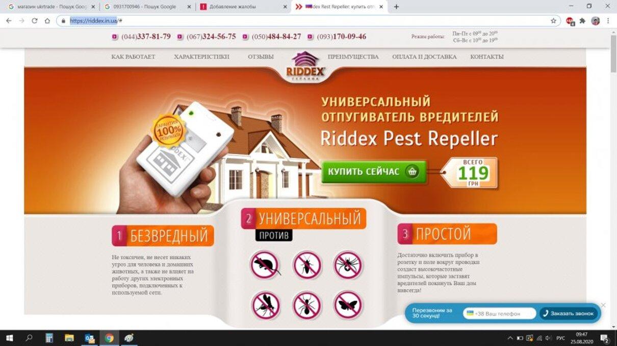 Жалоба-отзыв: Https://riddex.in.ua - Лохотрон