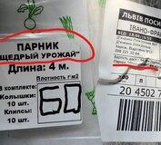 Жалоба-отзыв: Comual.com.ua/парники - Свідомо обдурюють.  Фото №2