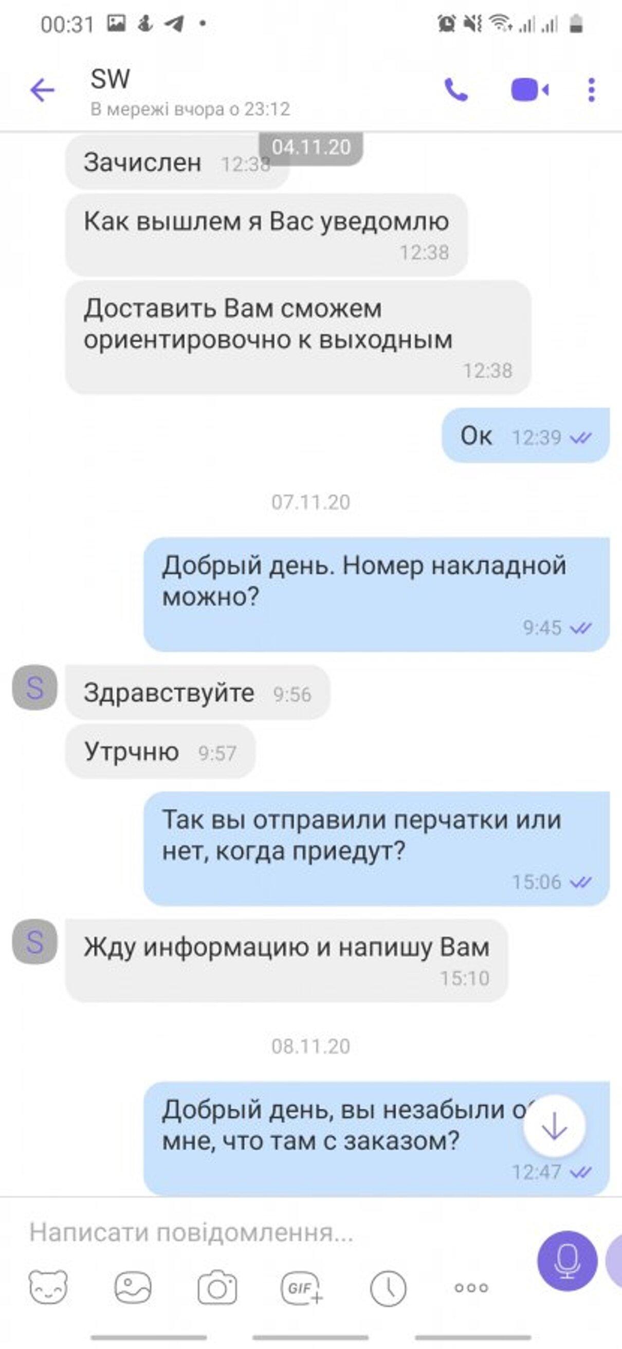 Жалоба-отзыв: Https://sports-wear.com.ua ужасно, не связывайтесь - Https://sports-wear.com.ua стремный сайт! Могут кинуть