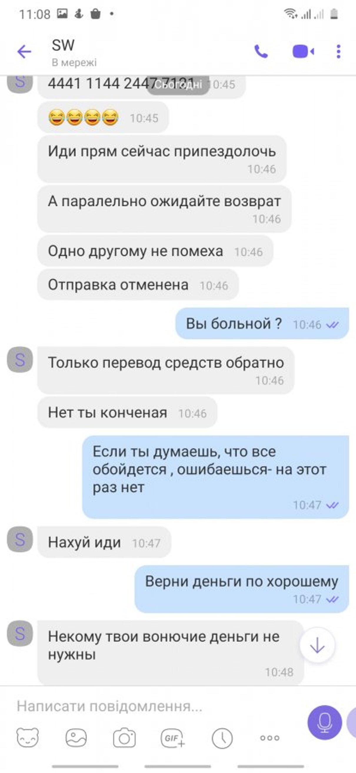 Жалоба-отзыв: Https://sports-wear.com.ua ужасно, не связывайтесь - Https://sports-wear.com.ua стремный сайт! Могут кинуть.  Фото №4