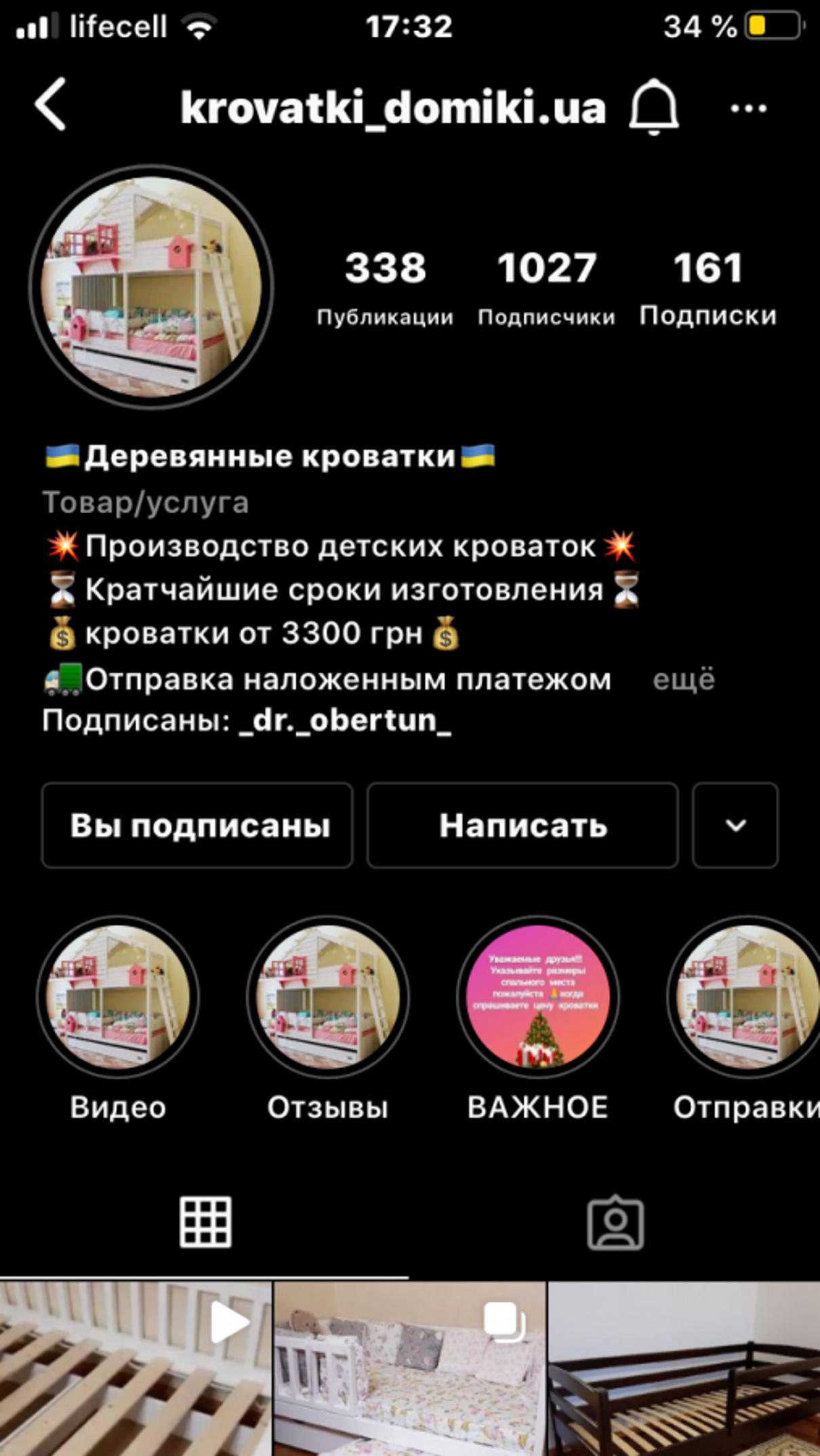 Жалоба-отзыв: Комар Виктория Анатольевна https://instagram.com/krovatki_domiki.ua? igshid=1mt3by0bfnu0h детские кроватки - Комар Виктория Анатольевна