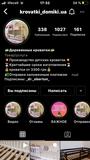 Жалоба-отзыв: Комар Виктория Анатольевна, instagram.com/krovatki_domiki.ua, детские кроватки - Комар Виктория Анатольевна