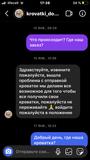 Жалоба-отзыв: Комар Виктория Анатольевна, instagram.com/krovatki_domiki.ua, детские кроватки - Комар Виктория Анатольевна.  Фото №5