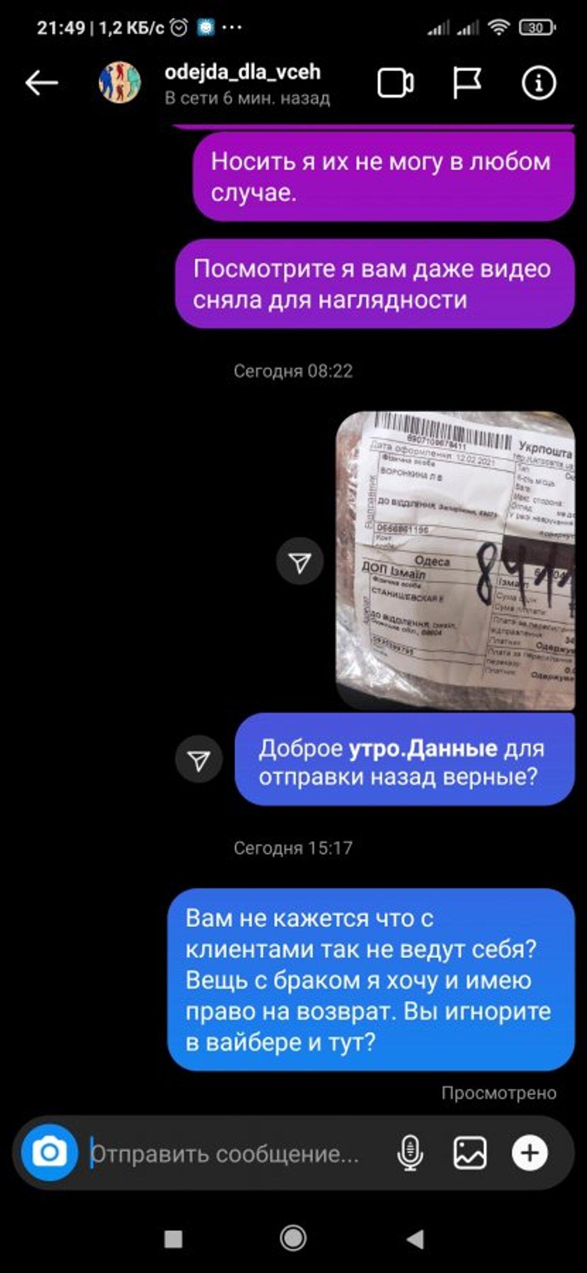 Жалоба-отзыв: Https://www.instagram.com/odejda_dla_vceh - Кидают на деньги и присылают хлам.  Фото №5