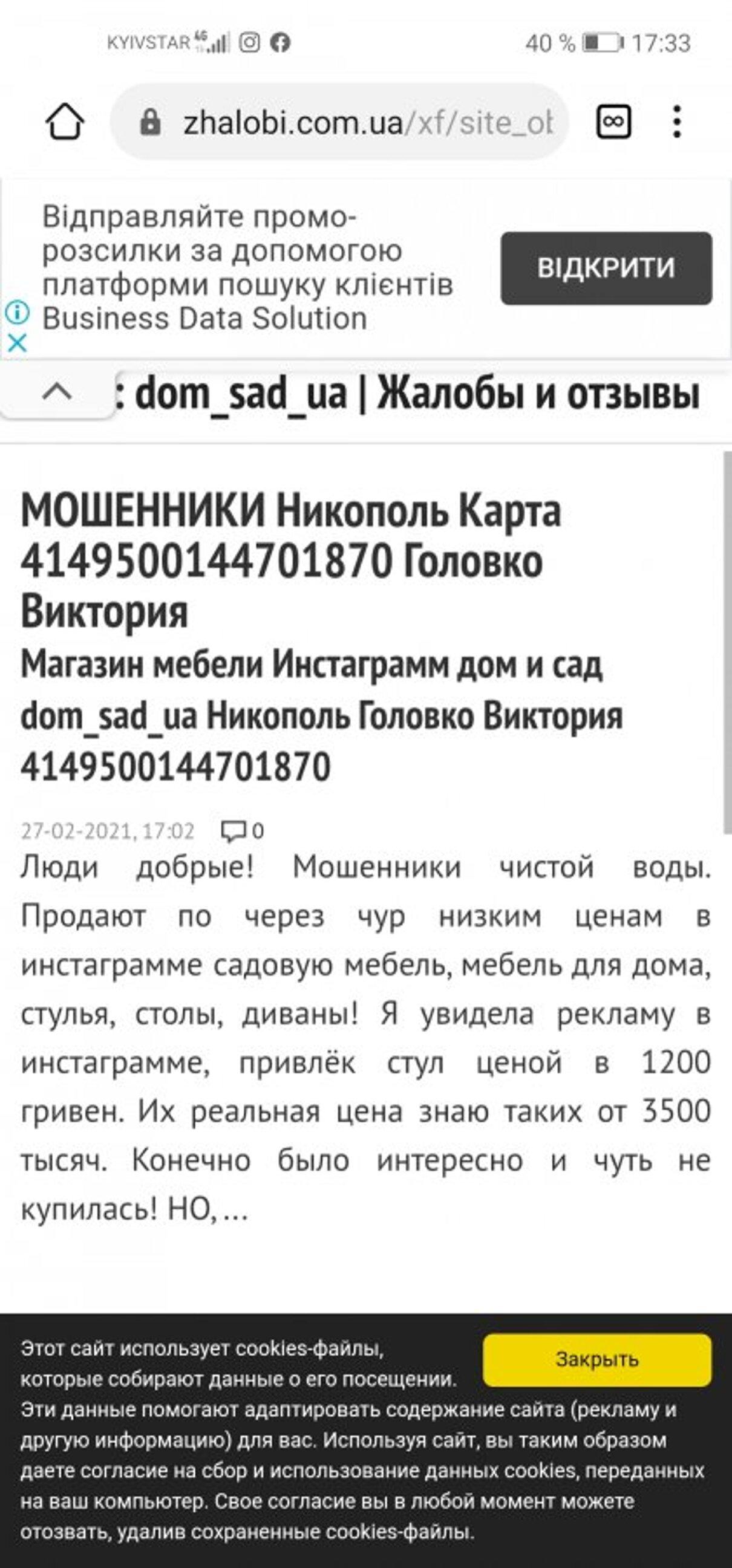 Жалоба-отзыв: Dom_sad_ua-сайт - МОШЕННИКИ!!!!!!!.  Фото №2
