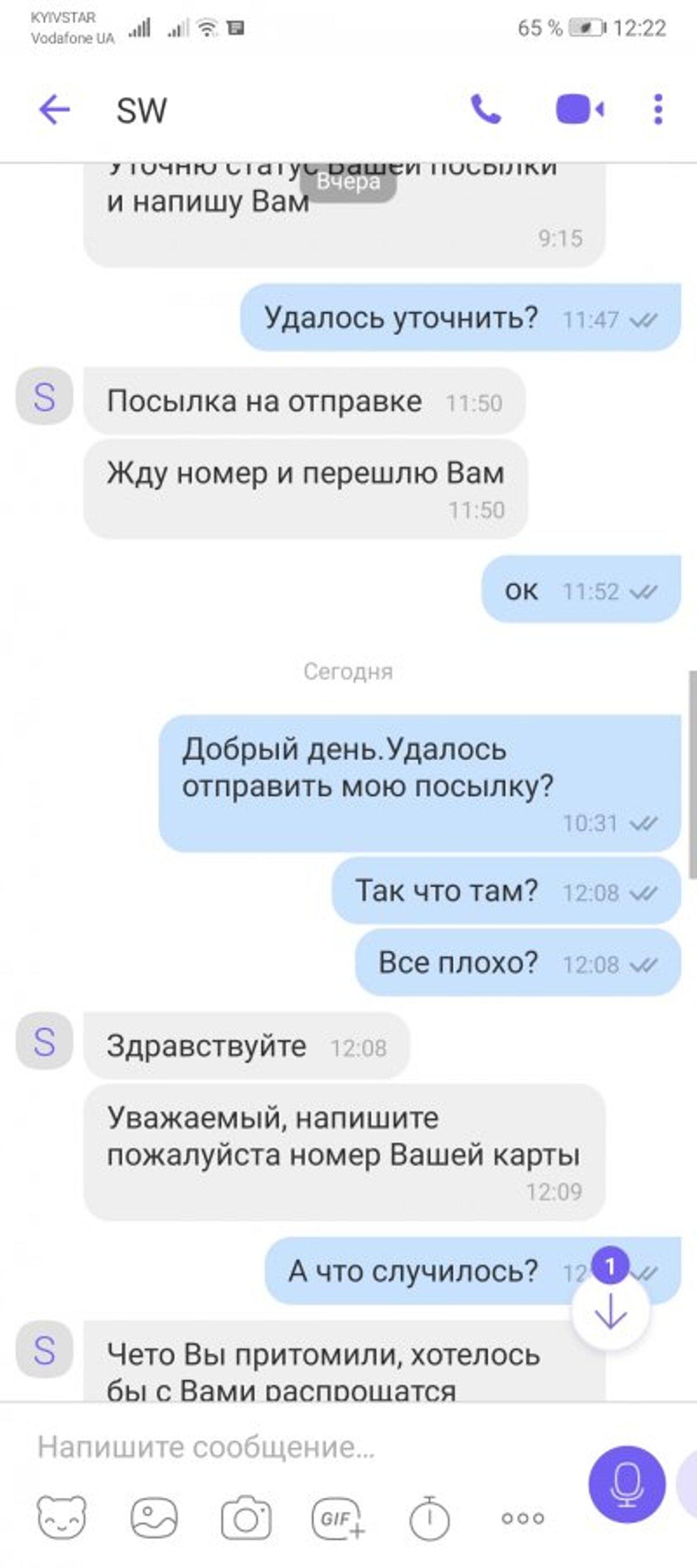 Жалоба-отзыв: Sports-wear.com.ua - Лгуны и хамы