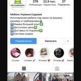 Жалоба-отзыв: Dom_sad_ua-сайт - МОШЕННИКИ!!!